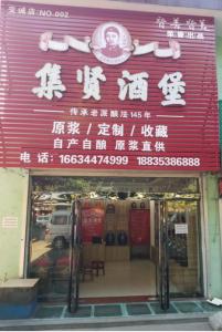 热烈庆祝交城集贤酒堡2019年9月9日盛大开业