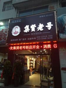 山西晋善晋美集团集贤老号专卖店地址