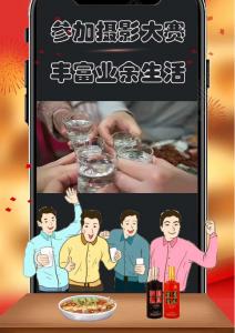 居家不无聊‖晋善晋美酒业举办短视频拍摄大赛