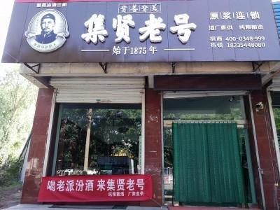 热烈庆祝晋善晋美集贤老号太谷专卖店开业