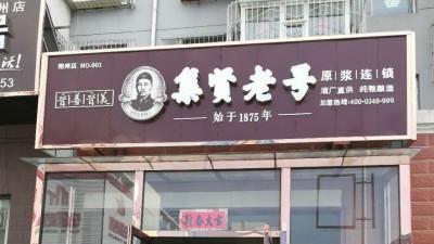 晋善晋美集贤老号朔州专卖店