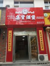 忻州保德专卖店