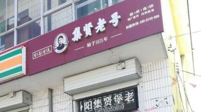 晋善晋美集贤老号忻州专卖店