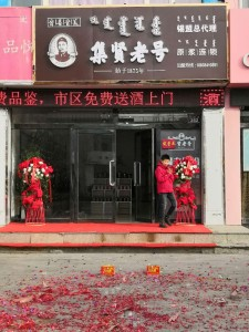 祝锡林郭勒盟专卖店开业大吉,财源广进,这是第一个有双语种的门头