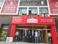 晋善晋美—集贤酒堡临汾专卖店于本月24号盛大开业