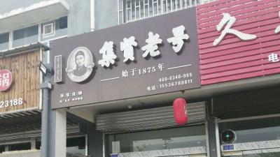 大奖娱乐平台官网晋美门店