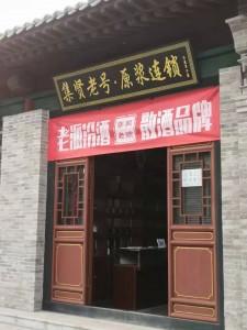 热烈庆祝集贤老号太谷2号专卖店开业
