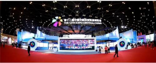 第十二届中国中部投资贸易博览会【晋善晋美携手中博共商未来】