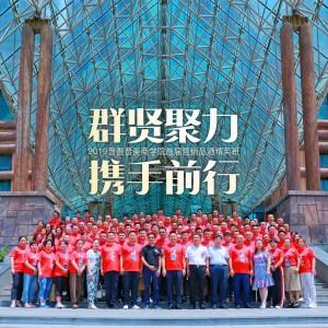 晋善晋美商学院成立暨首届营销品酒精英班圆满结业