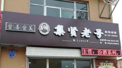 晋善晋美集贤老号洪洞店