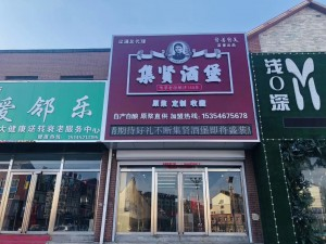 集贤酒堡辽源店