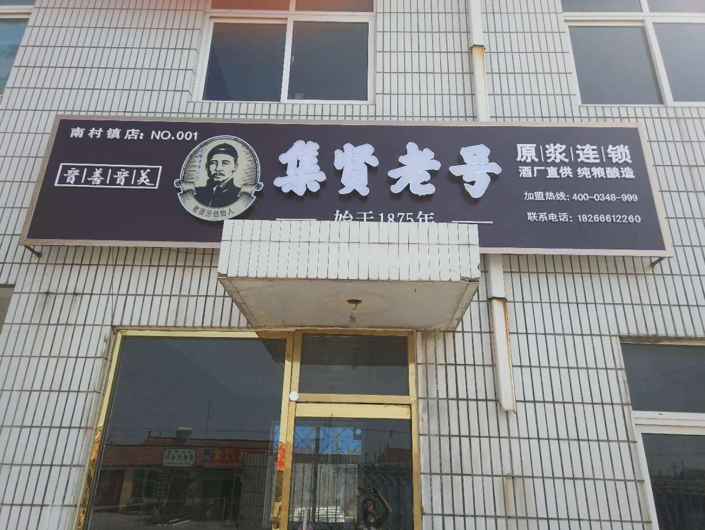 山东青岛南村镇集贤老号专卖店开业啦