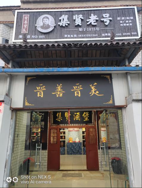 辞狗迎猪之际,迎来属河南省直管的滑县集贤老号专卖店隆重开业